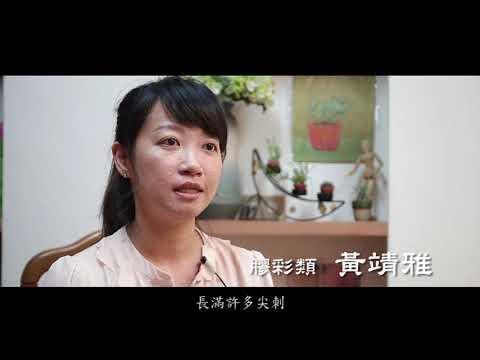 臺中市第二十屆大墩美展 膠彩類得獎感言 黃靖雅小姐