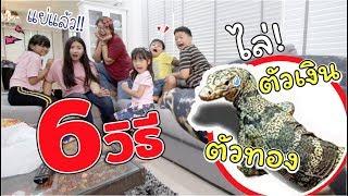 6 วิธี! ไล่ตัวเงินตัวทอง ออกจากบ้าน!! | แม่ปูเป้ เฌอแตม Tam Story