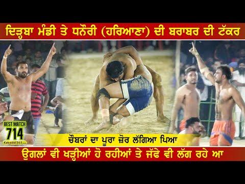 714 Best Match | Dirba Mandi Vs Dhanauri, Haryana | (Sardulgarh) Mansa Kabaddi Tournament 22 Dec 2017