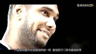 《NBA 天選之子:鄧肯》戰功赫赫榮耀加身成就低調偉大