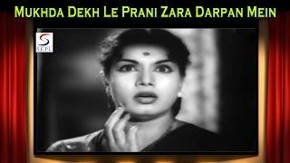 Mukhda Dekh Le Prani Zara Darpan Mein | Kavi Pradeep | Do
