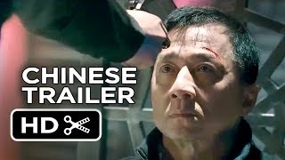 Police Story Official Chinese Trailer 1 2013  Jackie Chan Movie HD