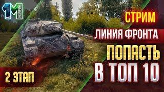 Стрим Линия фронта 2 этап попасть в топ 10!#9!World of Tanks михаилиус1000