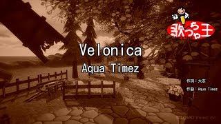 【カラオケ】Velonica/Aqua Timez