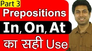 सीखो In On At in English Grammar   Learn Meaning & Use of Prepositions In Hindi Part 3   Awal