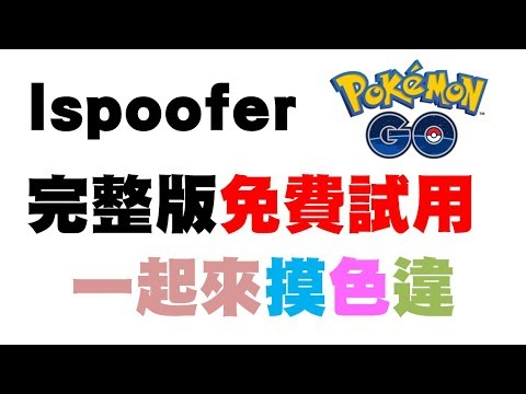 Ispoofer