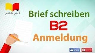 تعلم اللغة الالمانية # الماني عالماشي (113) Anmeldung Brief schreiben Beispiel B2