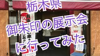 栃木県御朱印の展示会〜全80社の御朱印〜