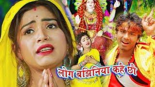 लोगवा बझिनिया कहै छै - Logwa Bajhiniya Kahai Chai - Bansidhar Chaudhary - Jk Yadav Films