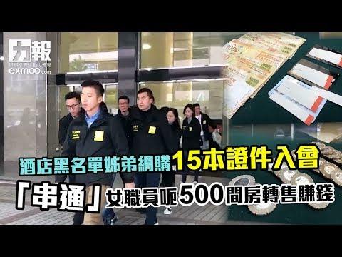 「串通」女職員呃500間房轉售賺錢