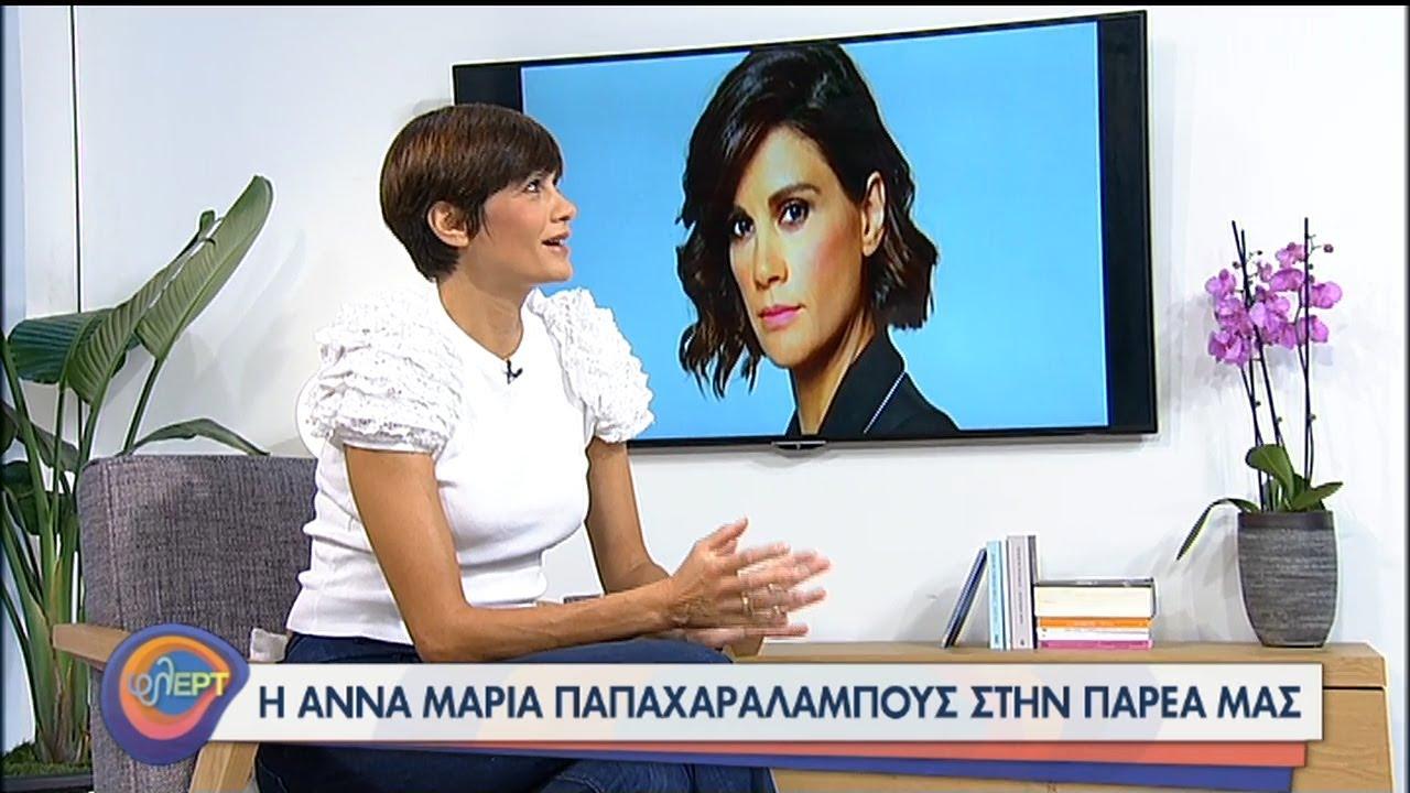 H Άννα Μαρία Παπαχαραλάμπους φλΕΡΤαρει στην παρέα μας! 01/09/2020 | ΕΡΤ
