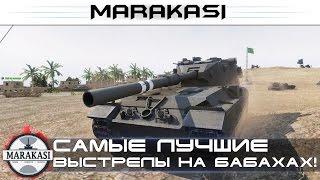 Убил мауса с одной плюхи! Самые шокирующие выстрелы на бабахах! World of Tanks