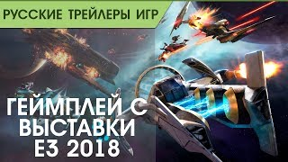 Starlink_ Battle for Atlas - Геймплей с E3 2018 - Русская озвучка