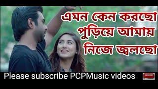 এমন কেন করছো| emon keno korcho|Full HD video song| Milon| Apurba and Safa Kabir|Drama Tomar jonno|