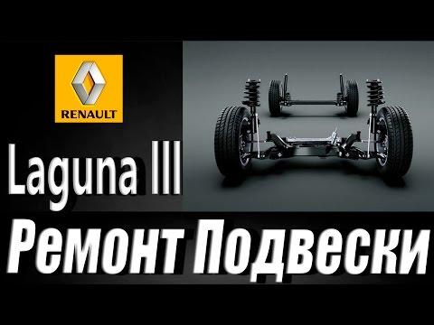 Ремонт подвески рено Лагуна / Laguna 3
