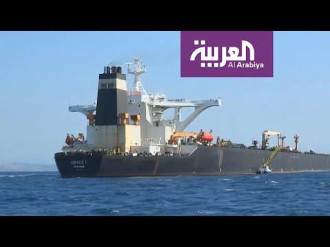 العرب اليوم - شاهد: استمرار احتجاز ناقلة إيران النفطية