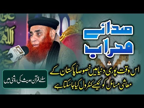 Download Pir Syed Riaz Hussain Shah Sahib Video 3GP Mp4 FLV HD Mp3