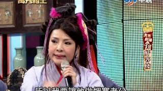 20130427-萬秀豬王-萬秀劇場--有奸客棧