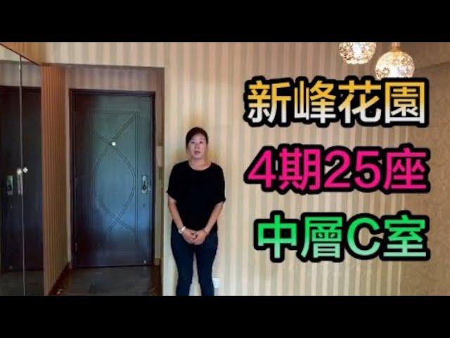【#代理Angel推介】新峰花園4期25座中層C室