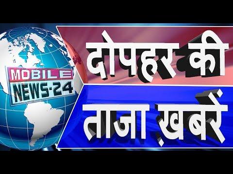 Mid day news | दोपहर की ताज़ा खबरें | News headlines | Nonstop News | Breaking news | aaj ka news.