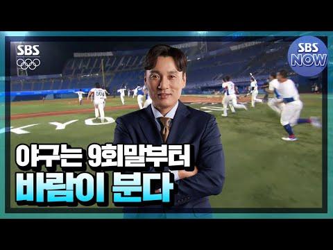 [유튜브] 이승엽의 선구안