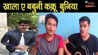 बिहार के देसी गानों पर 2 लड़को ने लगाया विदेशी तड़का | Bhojpuri Folk Songs With Jazz-Classical Blend - Download this Video in MP3, M4A, WEBM, MP4, 3GP