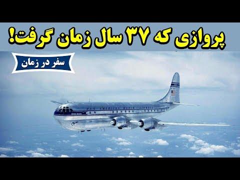 داستان هواپیمایی که پس از 37 سال در هوا، نشست کرد! - #روزمیدیا