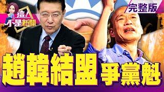 【這!不是新聞】趙少康投「政」撼彈!重返KMT韓居中牽線…劍指黨魁?