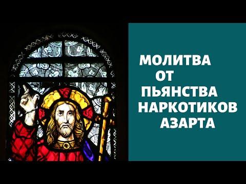 Молитва от пьянства, наркозависимости, азарта .