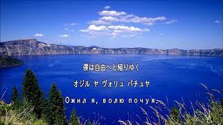 和訳付き栄えある湖、聖なるバイカルロシア民謡