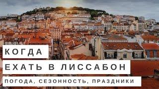 Когда лучше ехать отдыхать в Португалию