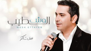 فضل شاكر - وش الطيب   Fadel Chaker - Wesh El Tayeb