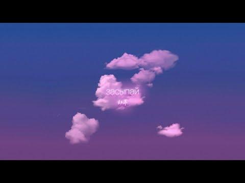 HARU – Засыпай (Single, 2020)