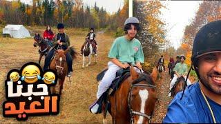أول مره نركب خيول داخل الغابة - خوخه جابت العيد 😂💔