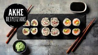 Πώς φτιάχνουμε σπιτικό σούσι | Kitchen Lab by Akis Petretzikis