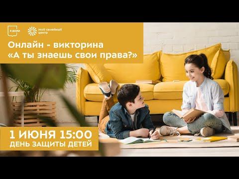 Онлайн-викторина «А ты знаешь свои права?», 01.06.2020