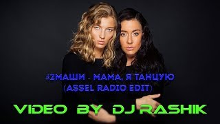#2Маши   Мама, я танцую (Assel Radio Edit)(Video By Dj Rashik)