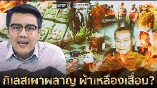 ข่าววันศุกร์ | กิเลสเผาผลาญ ผ้าเหลืองเสื่อม | ข่าวช่องวัน | one31