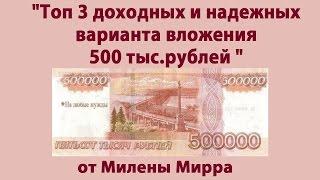 Куда вложить 500 тыс.  рублей?