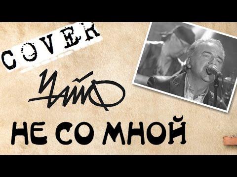 Не со мной Аккорды 🎸 ЧАЙФ Not with me COVER
