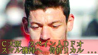 C大阪スペイン人DFオスマル獲得へ骨折リカルドの代役に