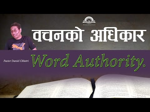 वचनको अधिकार .Word Authority  by Pastor Daniel Chhetri