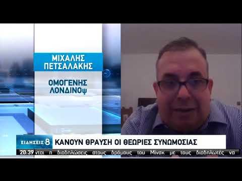 Κορονοϊός   Κάνουν θραύση οι θεωρίες συνωμοσίας   23/08/2020   ΕΡΤ