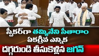 Tammineni Sitaram Takes Charge As Assembly Speaker | Assembly Session | Day 2 | ABN Telugu