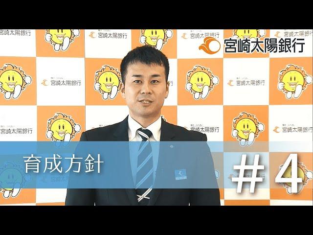【宮崎太陽銀行】採用ムービー # 4(育成方針)