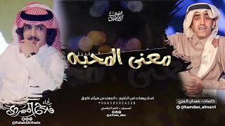 تحميل اغاني معنى المحبه II كلمات حمدان المري II أداء فلاح المسردي MP3
