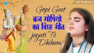 Gopi Geet - ब्रज गोपियों का विरह गीत || JAYATI TEDHIKAM || श्री कृष्ण भक्ति गी