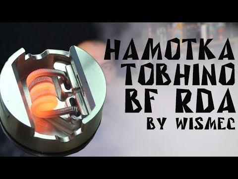 Намотка дрипки Tobhino BF RDA