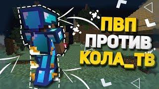ПВП ПРОТИВ KOLA_TV | ПВП НАРЕЗКА ! JM №?