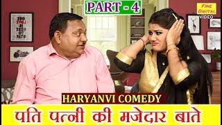 पति पत्नी की मजेदार बाते Part 4 - HARYANVI COMEDY | Husband Wife Comedy (FUNNY VIDEO)